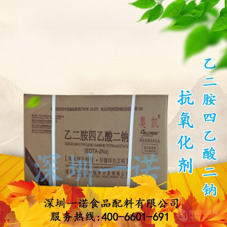 食品级 乙二胺四乙酸二钠 抗氧化剂  EDTA-2钠 深圳一诺