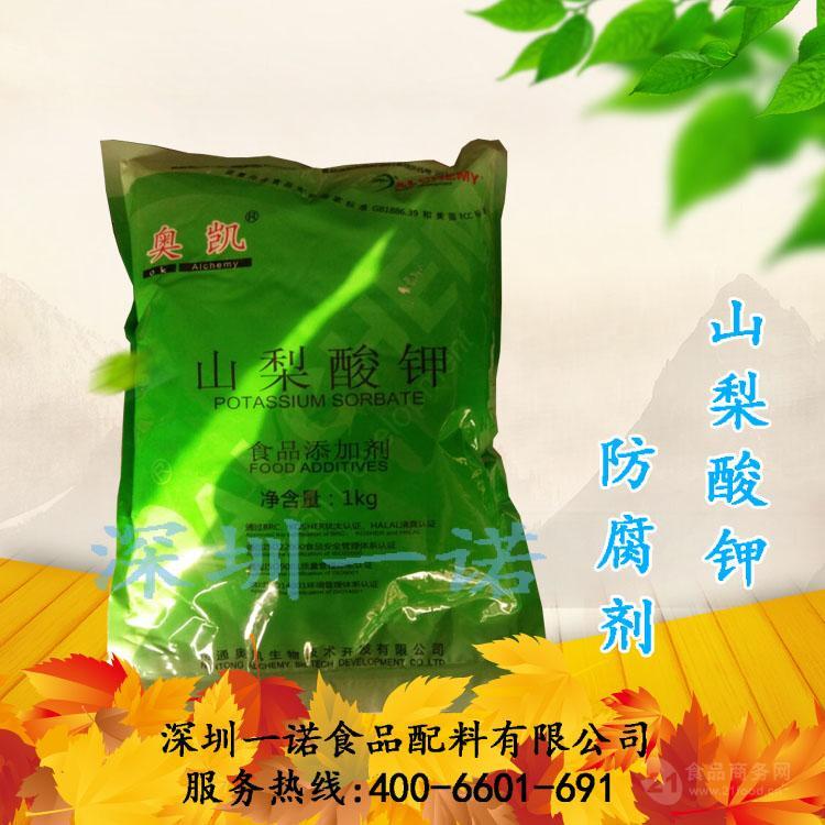 食品级  山梨酸钾    防腐保鲜剂  山梨酸钾价格