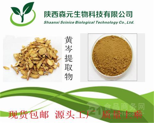 黄岑苷98% 黄岑提取物10:1 厂家直销 品质保障  全国发货