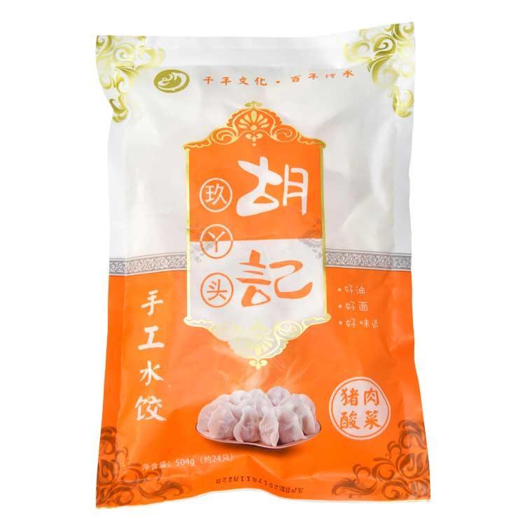 胡记玖丫头品牌 猪肉酸菜馅水饺子 504g