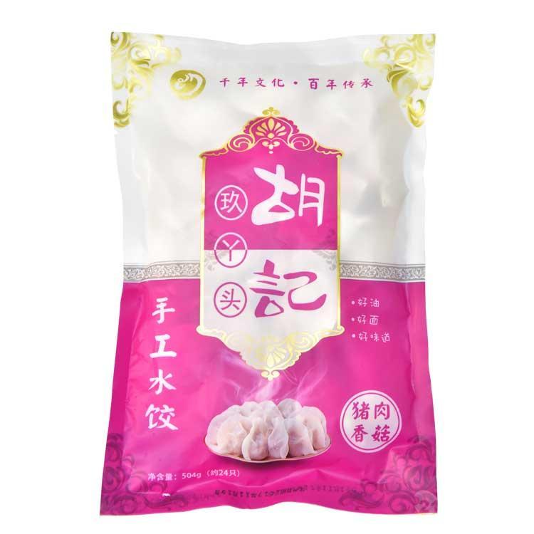 胡记玖丫头品牌 速冻猪肉蘑香菇馅水饺子 504g