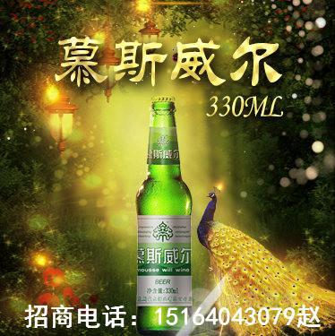 330毫升KTV啤酒招商