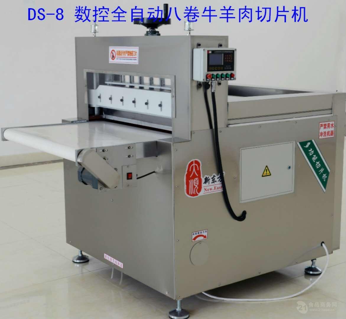 大顺新东方DS-8数控全自动8卷牛羊肉切片机
