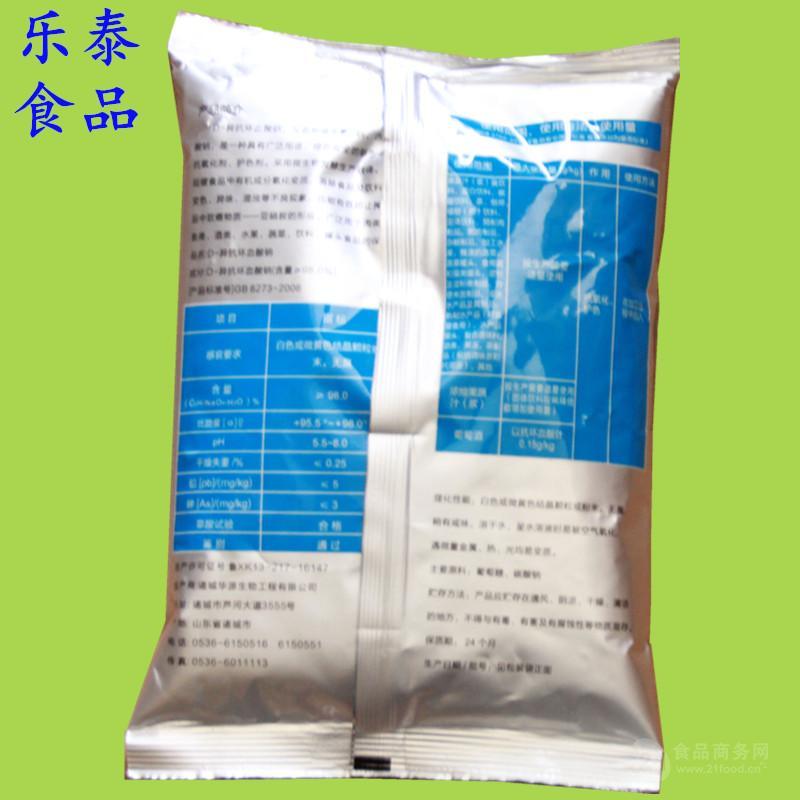 供应异VC钠 D-异抗坏血酸钠水溶性抗氧剂含量99%异VC钠价格
