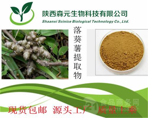 藤三七提取物10:1 落葵薯提取物 纯天然植物提取 厂家专业供应