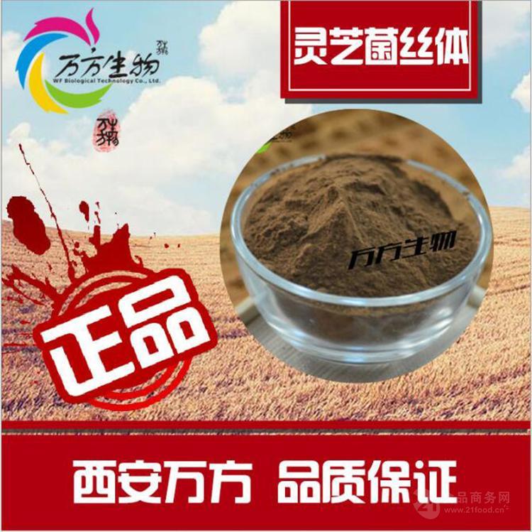 灵芝菌粉99%  优质灵芝菌丝体现磨  80目  灵芝菌粉生产厂家