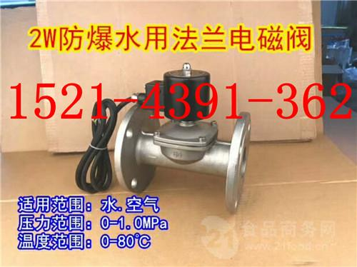 2W160-15BF2W200-20BF常闭不锈钢法兰水用电磁阀DC24V