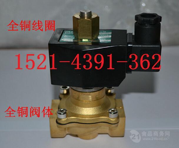 2W-500-50K DN50 2寸黄铜常开电磁阀水阀220V/DC24V