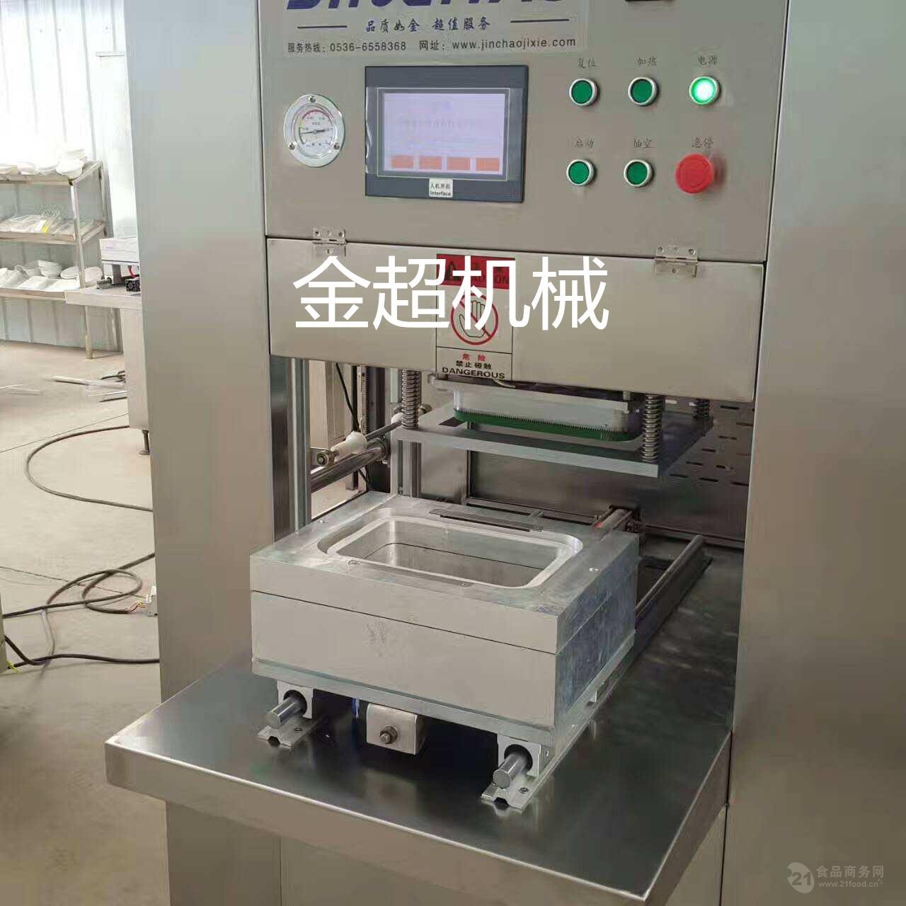 食品盒式气调包装机