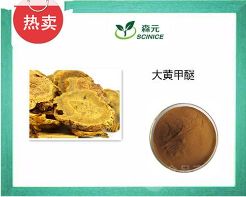 大黄素甲醚10% 大黄提取物 包邮