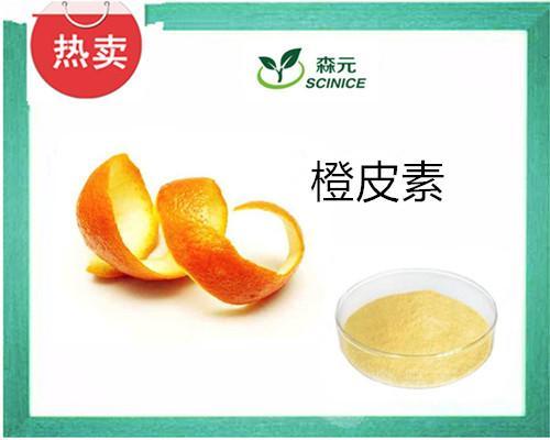 橙皮素98%柑橘提取物柑橘膳食纤维粉包邮量大优惠