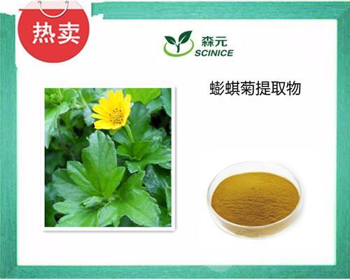 蟛蜞菊提取物10:1天然植物提取蟛蜞菊原料粉包邮
