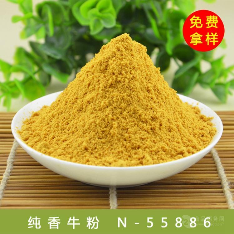 河南香曼 厂家直销 咸味香精香料 纯香牛粉 N-55886