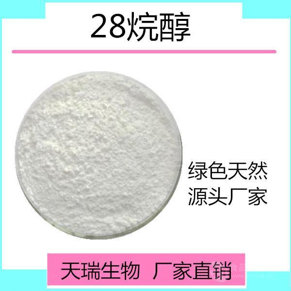 二十八烷醇  米糠蜡提取物