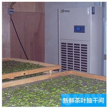 茶叶摊青房用除湿机