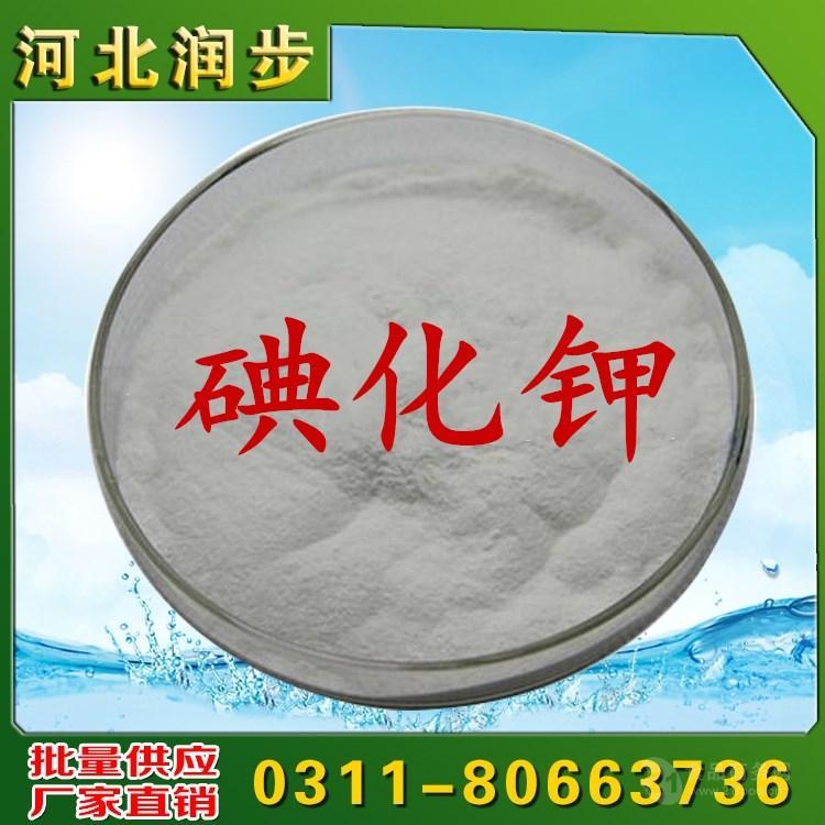 食用碘化钾用法用量