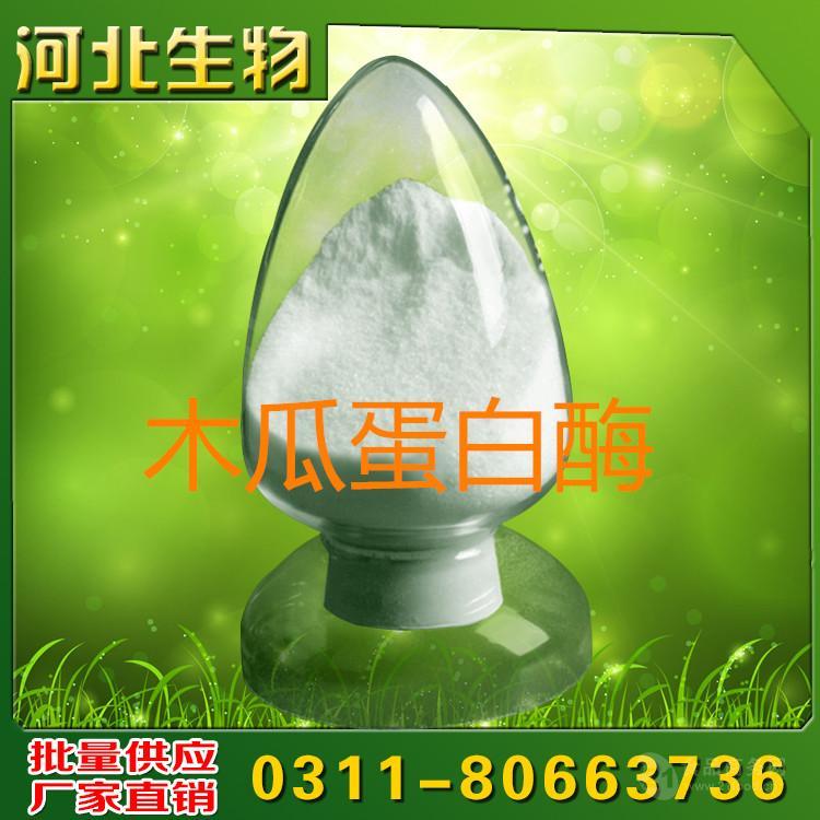 木瓜蛋白酶出厂价格