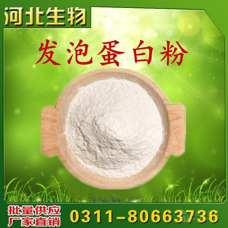 食用发泡蛋白粉用法用量