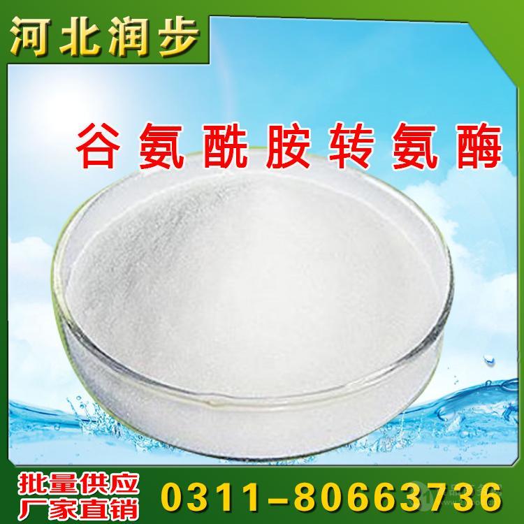 谷氨酰胺转氨酶(TG酶)出厂价