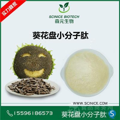 葵花盘小分子肽 98% 葵花盘小分子肽粉 800道尔顿