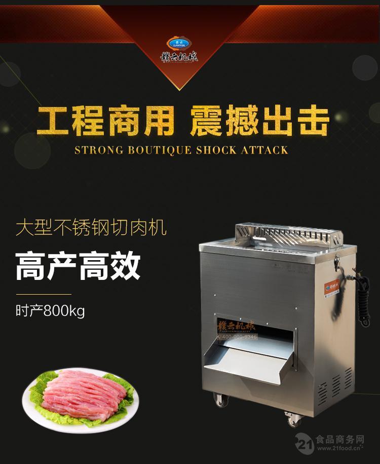 哪里有卖可以切多个规格的切肉机  厂家直销