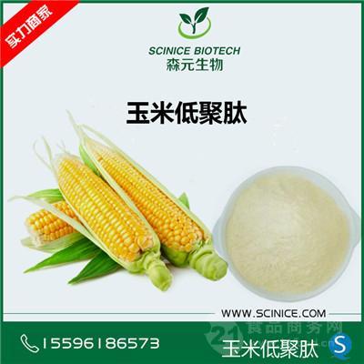 玉米低聚肽 玉米小分子肽 玉米寡肽 玉米肽 新资源食品原料