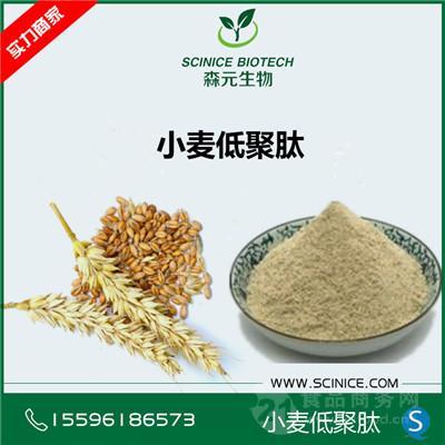 小麦低聚肽 小麦蛋白肽 小麦小分子肽 小麦多肽 营养强化剂