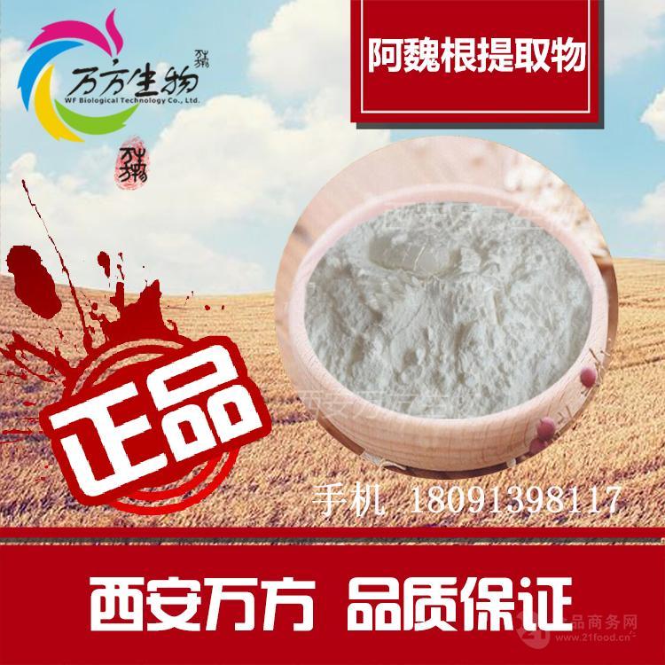 阿魏酸98% 阿魏提取物 香阿魏根提取物作用 阿魏酸价格 现货批发