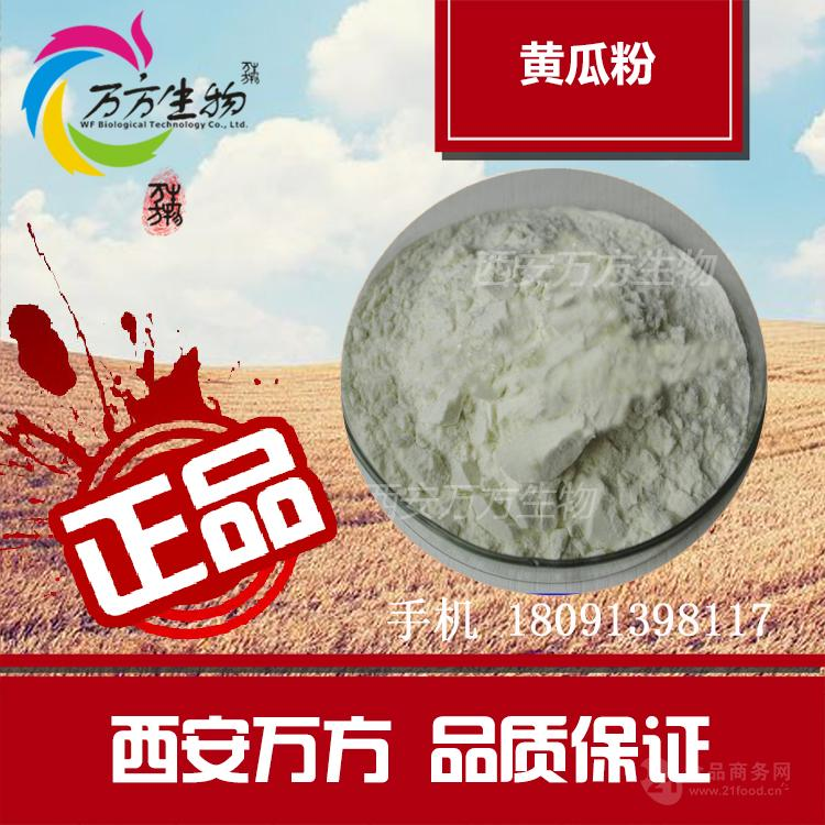 黄瓜粉 黄瓜生粉 99% 天然果蔬粉 厂家直销