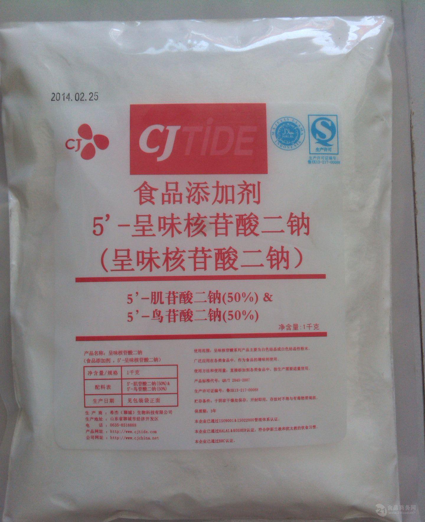 供应正品食品级呈味核苷酸二钠 I+G 鲜味剂