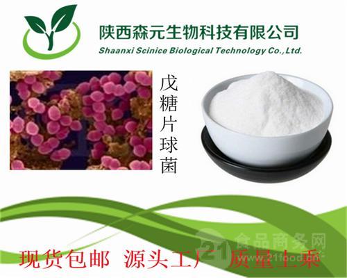 戊糖片球菌  100亿  益生菌冻干粉  厂家专业供应  质量保证