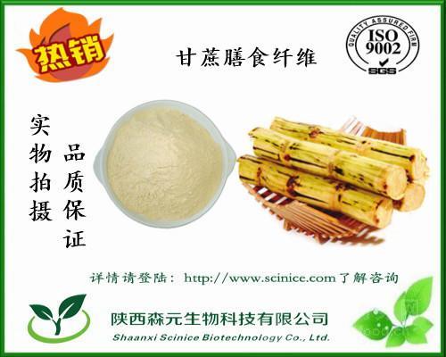 甘蔗膳食纤维 60% 甘蔗纤维 甘蔗膳食纤维素 营养代餐粉 热销