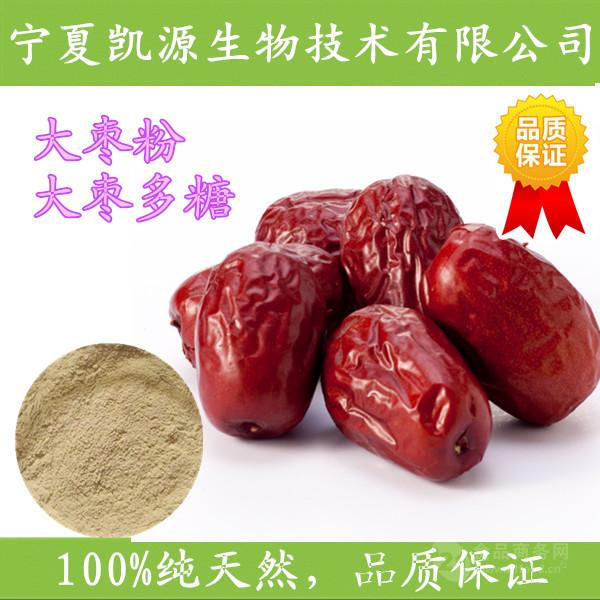 红枣粉 味浓味美