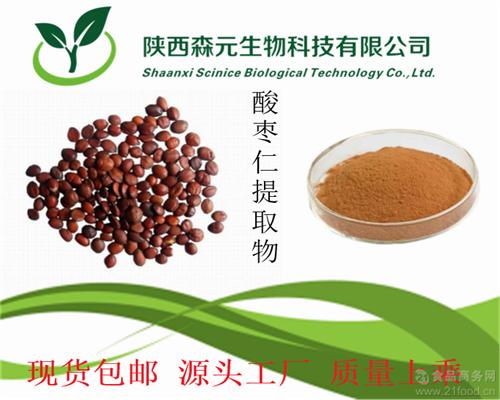 酸枣仁提取物10:1 酸枣仁粉 精选优质原料 现货热销 全国发货