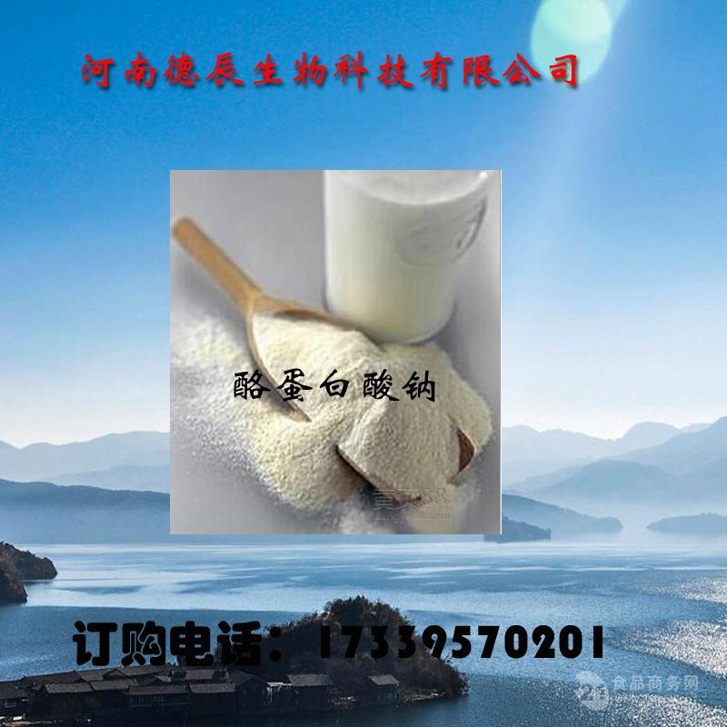 酪蛋白酸钠