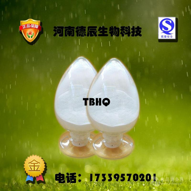 食品级特丁基对苯二酚TBHQ
