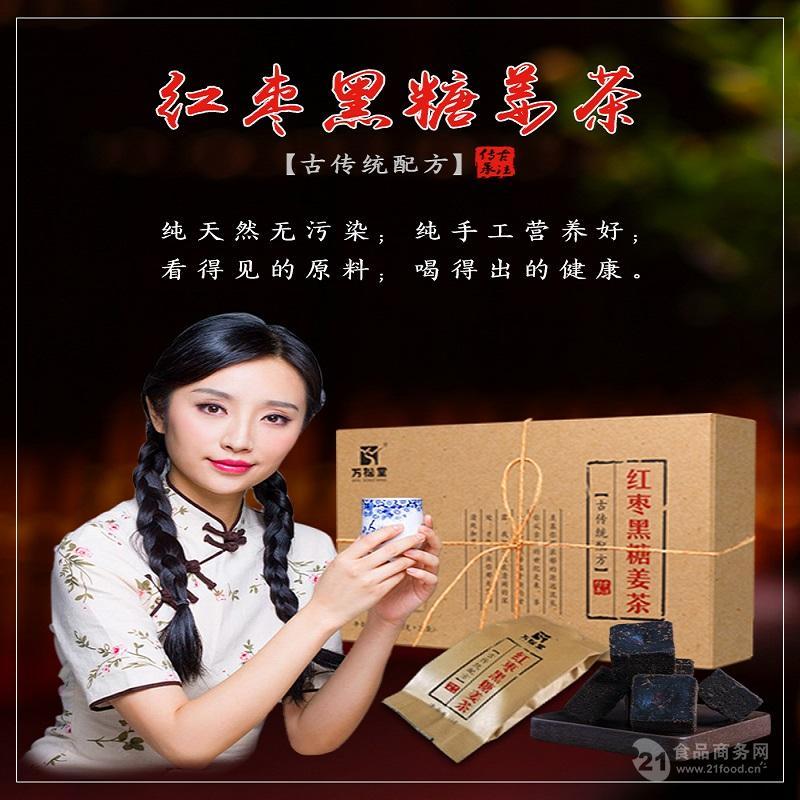 微商火爆产品红枣黑糖姜茶万松堂纯手工打造补气血养生茶