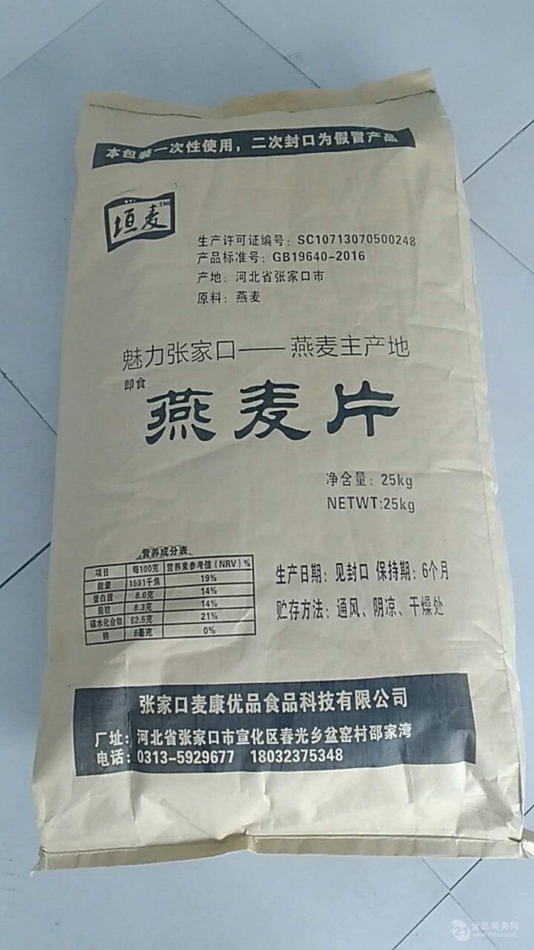 张家口麦康优品食品科技有限公司招商