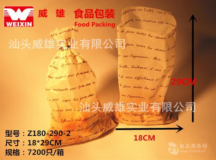 食品防油纸袋面包纸袋半透明食品袋烘焙包装平底袋 厂家直销