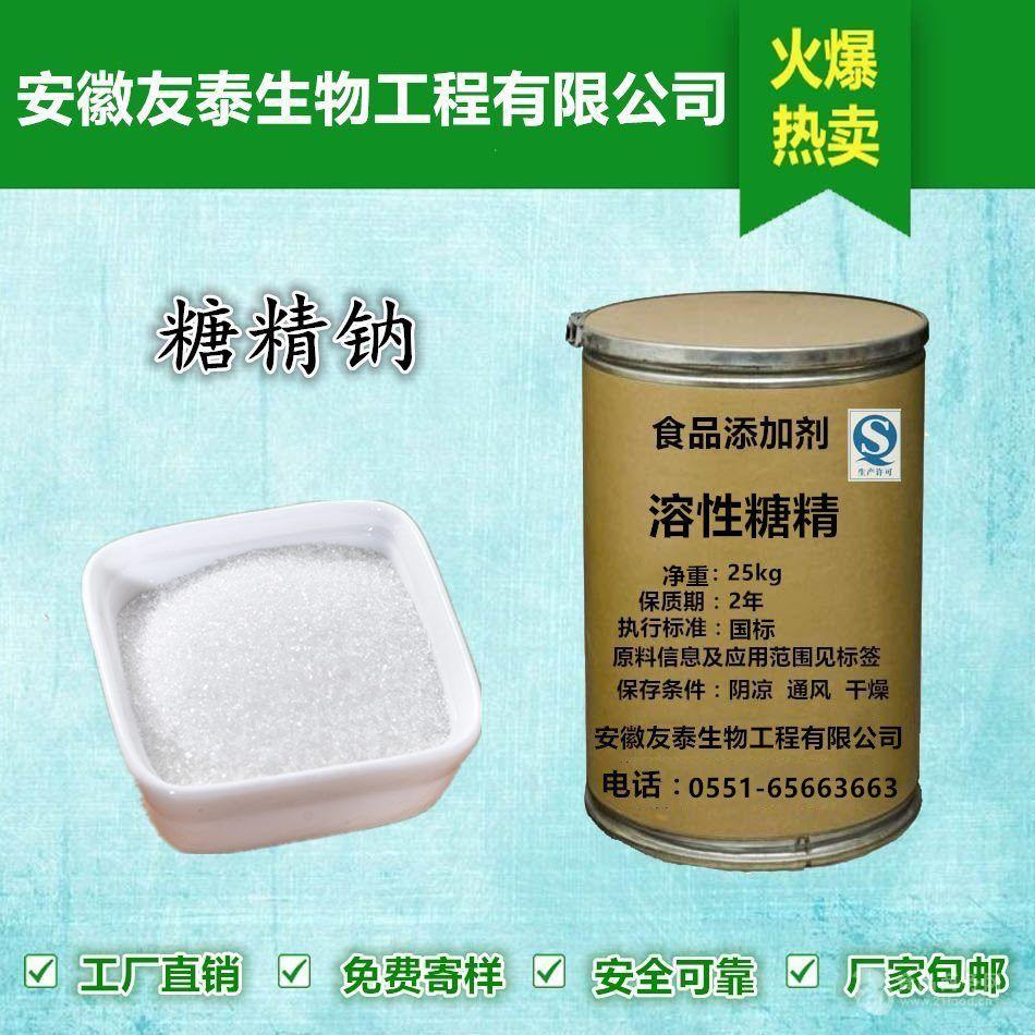 优质食品级糖精钠  溶性糖精出厂价格