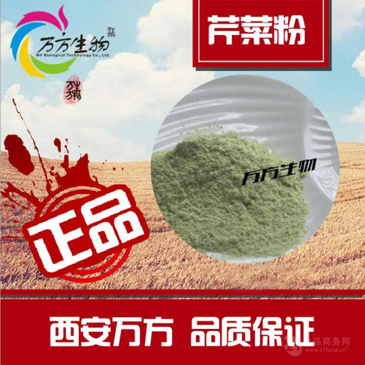 芹菜粉 天然芹菜提取 喷雾干燥 浓缩原粉 附检测报告 现货 芹菜粉