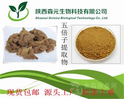 厂家直销五倍子提取物10:1 鞣花酸20% 木附子提取物 质优价优