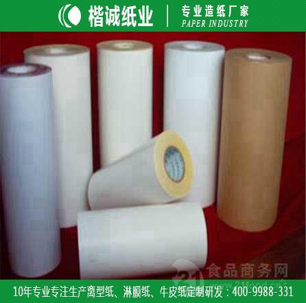 环保食品淋膜纸 楷诚绿色包装淋膜纸厂家