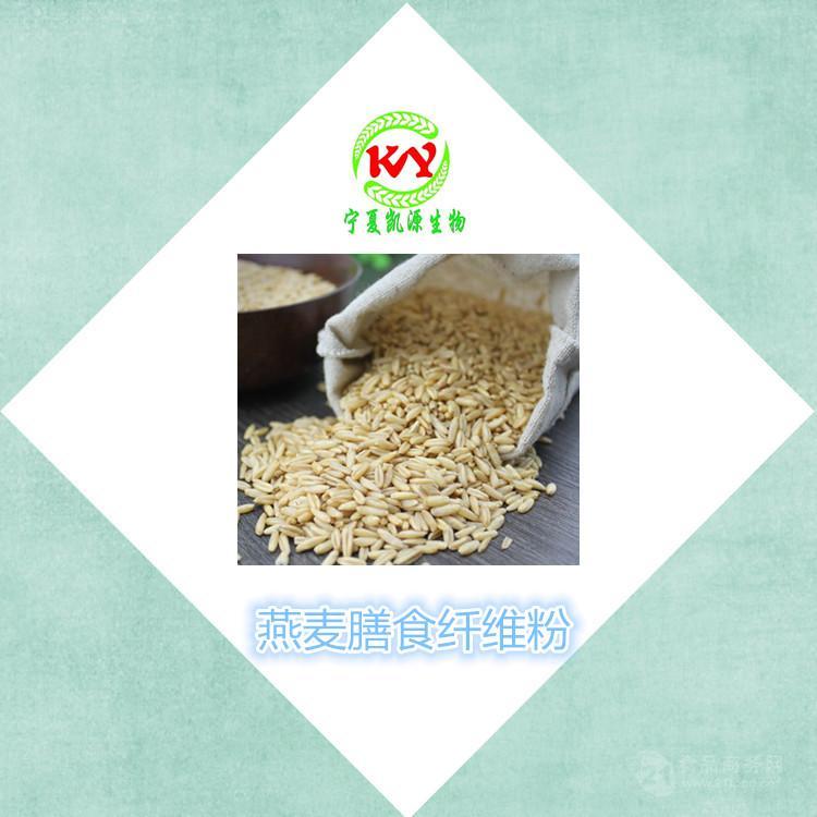 燕麦膳食纤维粉