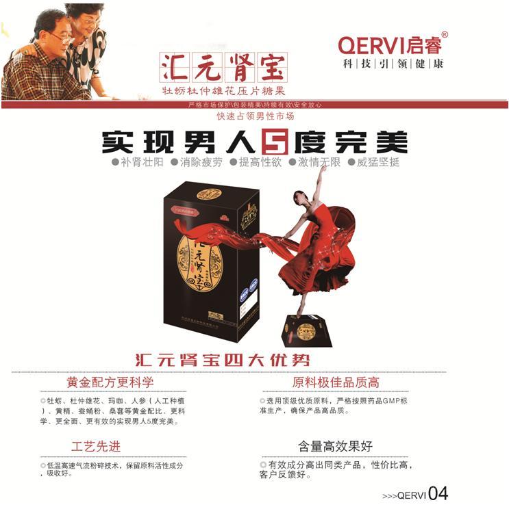 杭州启睿生物科技有限公司招商