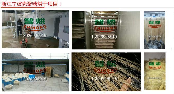 物料干燥质量好的智烘牌壳聚糖烘干机ZH-JN-HGJ03