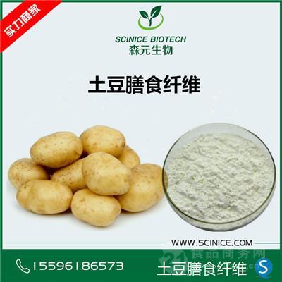 土豆膳食纤维粉60%纤维素 厂家现货供应