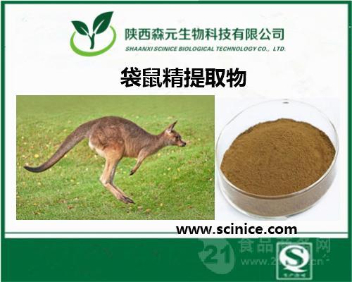 袋鼠精提取物 10:1  袋鼠精纯粉 优质保健品原料 厂家直销