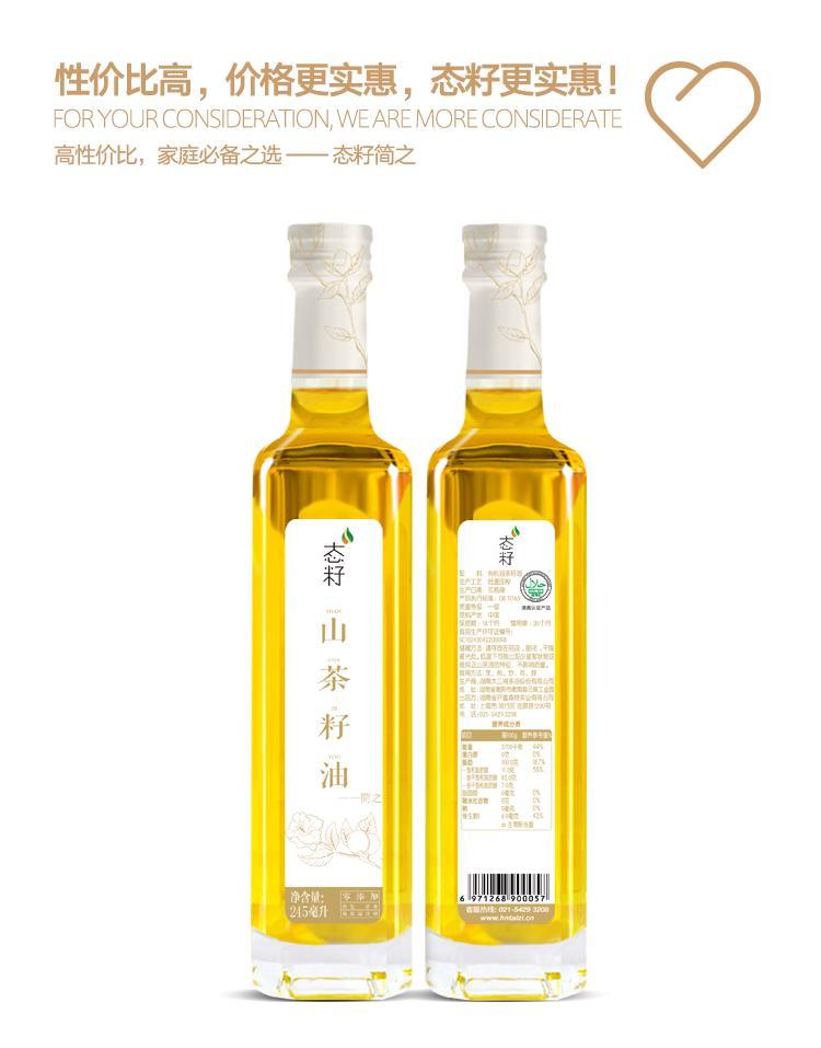态籽茶油 简之系列 245ML