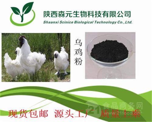 乌鸡粉 乌鸡提取物 品质保障 厂家专业供应 多种提取规格